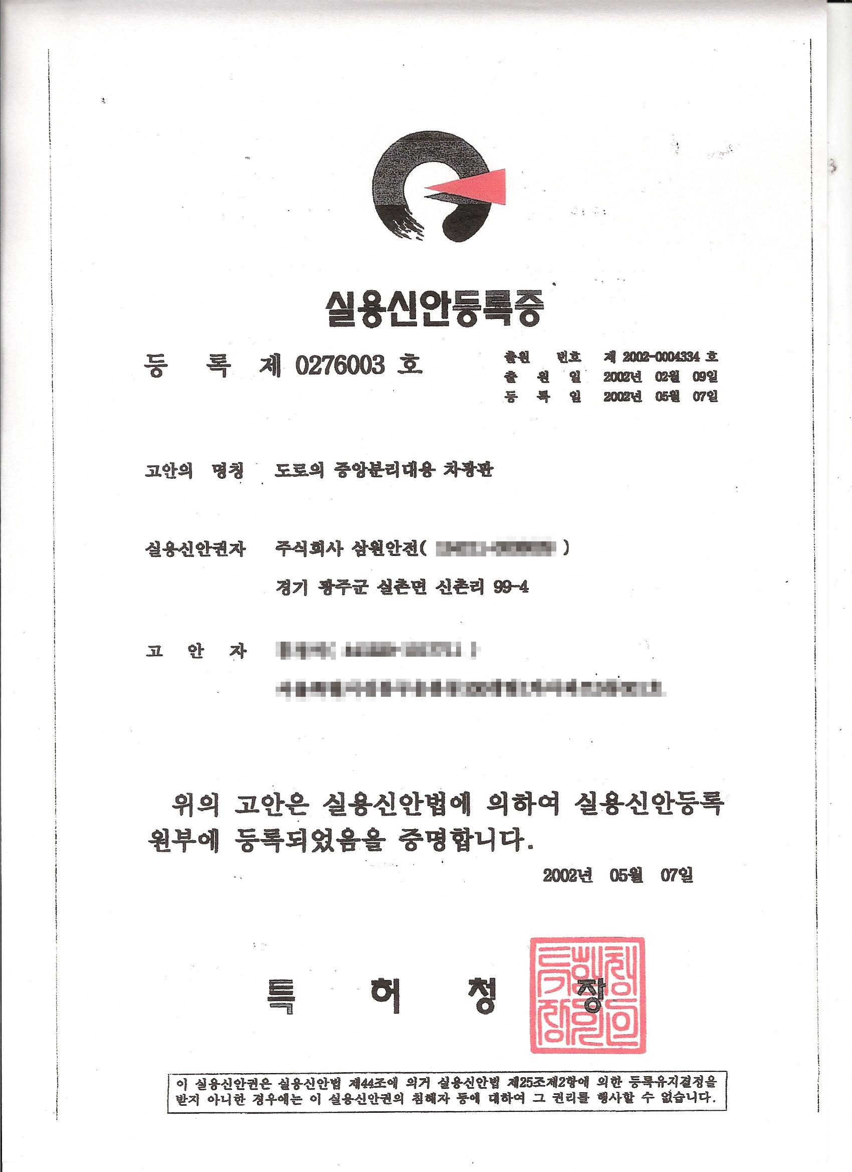 Certification samwon road safety coltd samwon road safety certificate of utility model registration 1betcityfo Image collections